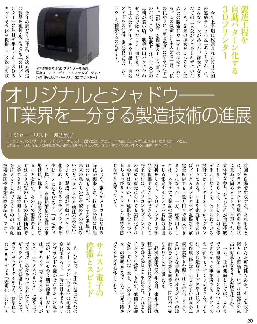 aj25渡辺様01_edited-1