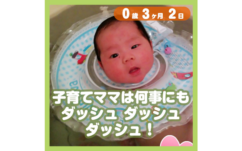 0-03-02_子育てママは何事にもダッシュ、ダッシュ、ダッシュ!_800