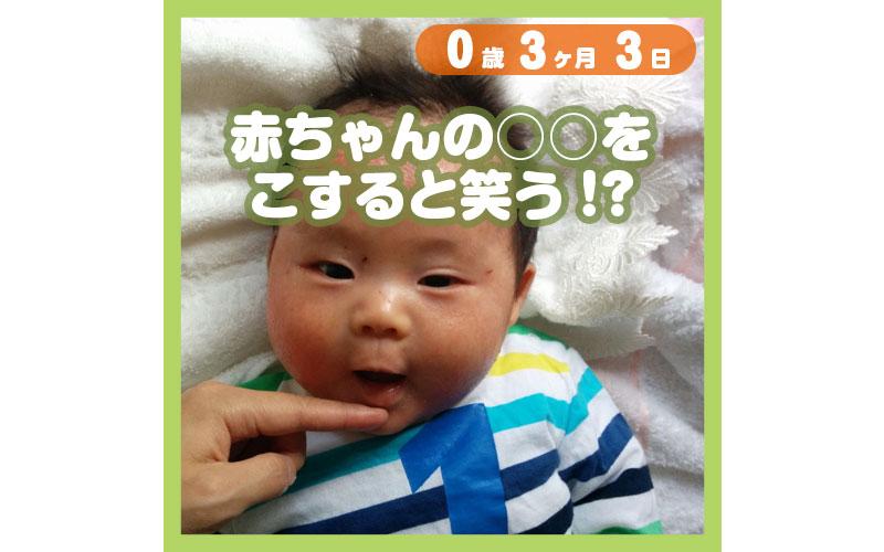 0-03-03_赤ちゃんの○○をこすると笑う!_800