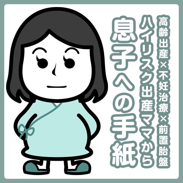 650高齢出産×不妊治療×前置胎盤のハイリスク出産ママから息子への手紙