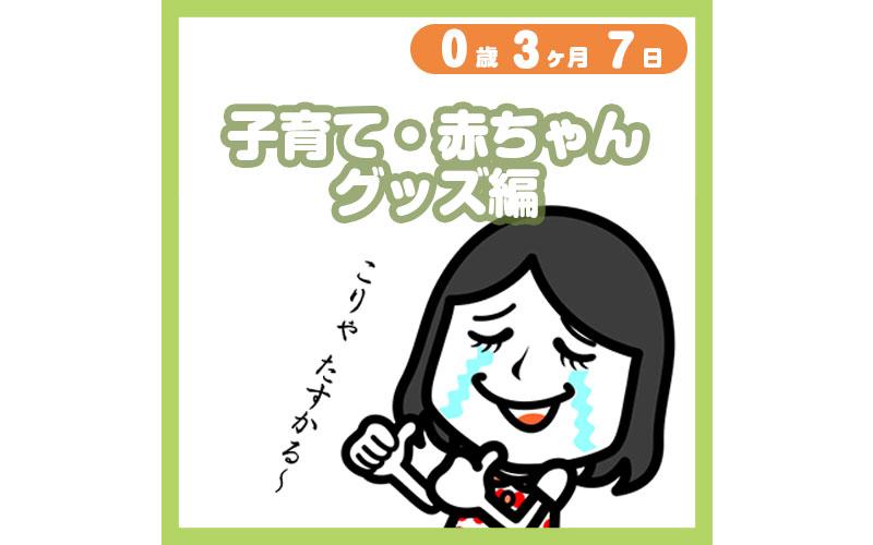 0-03-07_子育て・赤ちゃんグッズ編_800