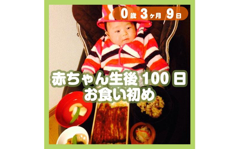 0-03-09_赤ちゃん生後100日、お食い初め_800
