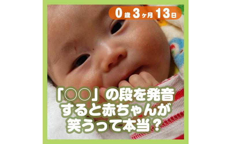 0-03-13_「○○」の段を発音すると赤ちゃんが笑うって本当?_800