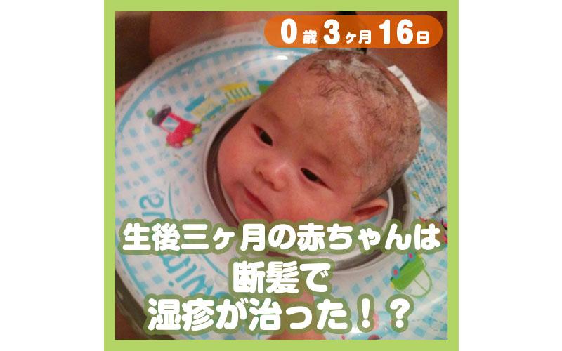 0-03-16_生後三ヶ月の赤ちゃんは断髪で湿疹が治った!?_800