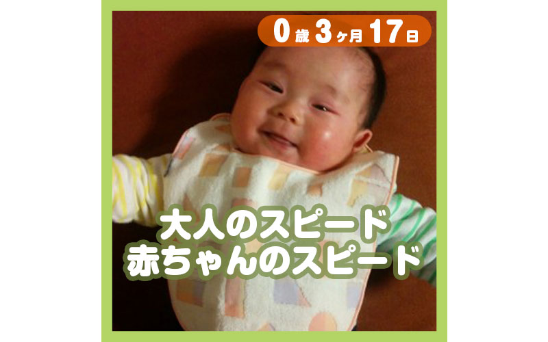 0-03-17_大人のスピード、赤ちゃんのスピード_800