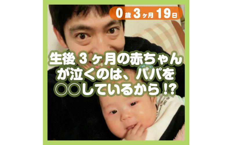 0-03-19_生後3ヶ月の赤ちゃんが泣くのは、パパを○○しているから!?_800