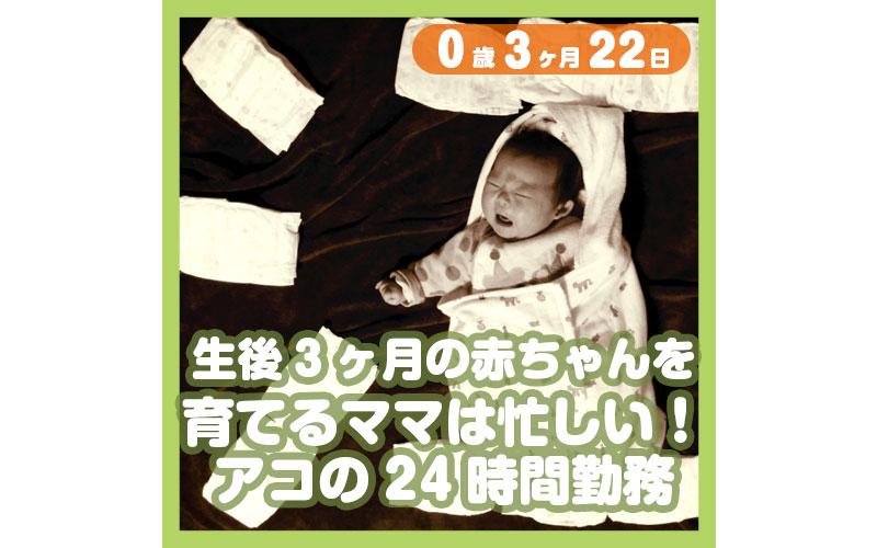 0-03-22_生後3ヶ月の赤ちゃんを育てるママは忙しい!アコの24時間勤務_800