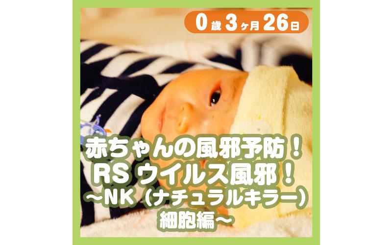 0-03-26_赤ちゃんの風邪予防!RSウイルス風邪!〜NK(ナチュラルキラー)細胞編〜_800