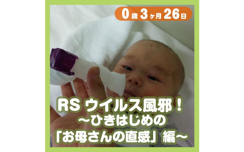0-03-26_RSウイルス風邪!〜ひきはじめの「お母さんの直感」編〜_800