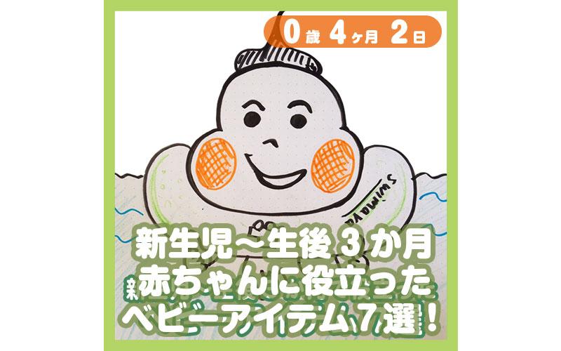 0-04-02_新生児〜生後3か月赤ちゃんに役立ったベビーアイテム7選!_800