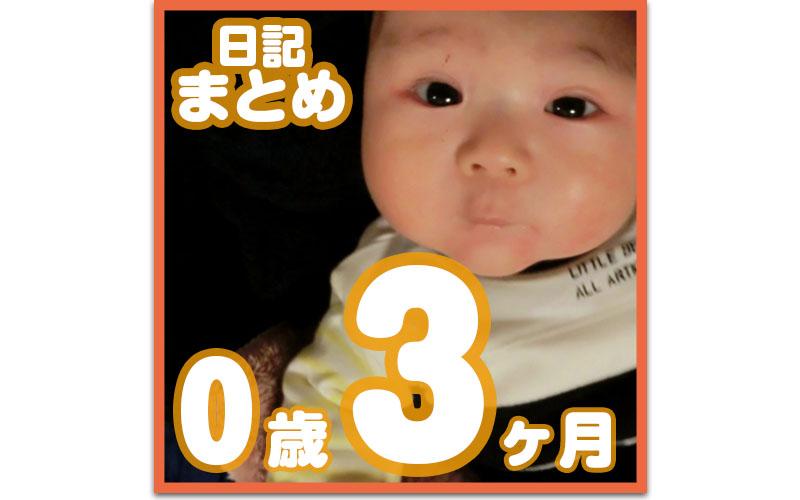3まとめ1