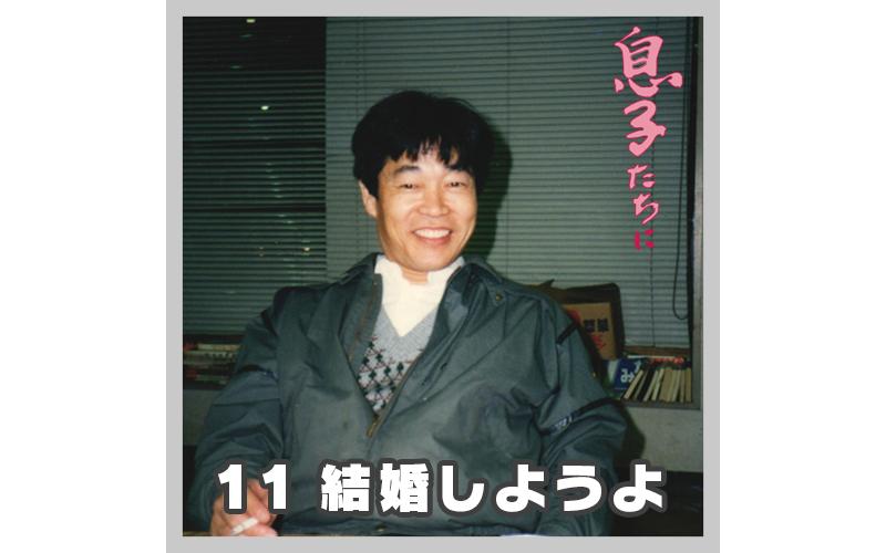 musuko11