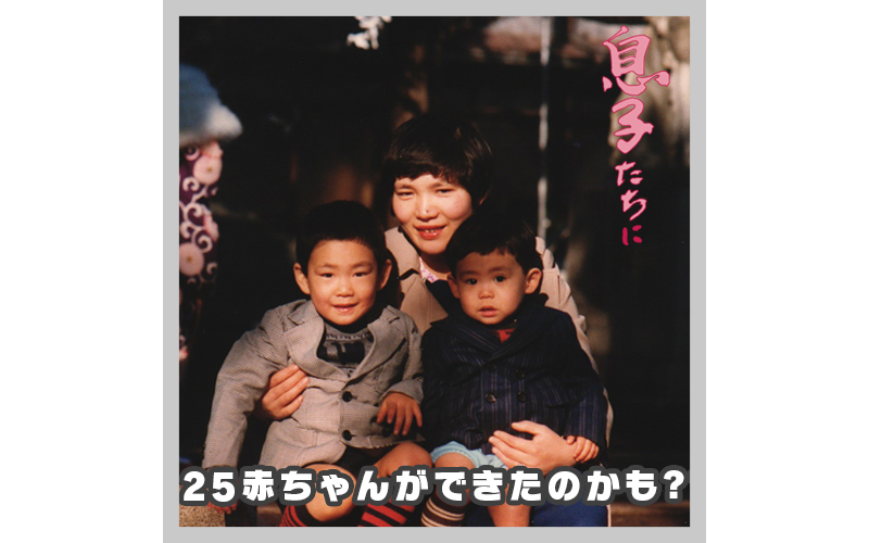 musuko25