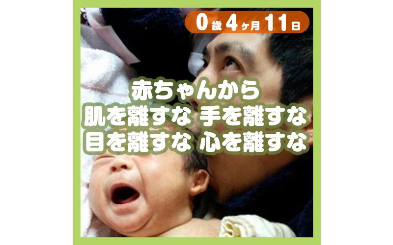0-04-11_赤ちゃんから肌を離すな、手を離すな、目を離すな、心を離すな_800