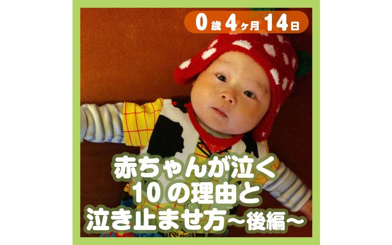 0-04-14_赤ちゃんが泣く10の理由と泣き止ませ方〜後編〜_800