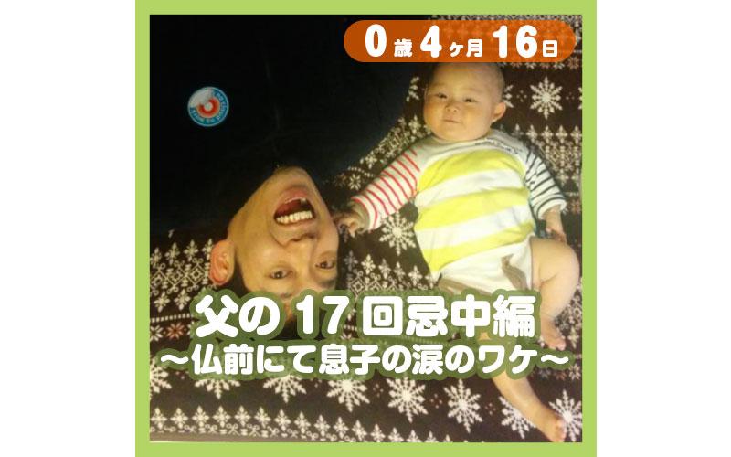 0-04-16_父の17回忌中編〜仏前にて息子の涙のワケ〜_800