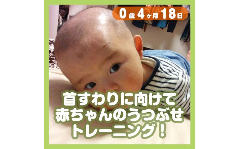 0-04-18_首すわりに向けて、赤ちゃんのうつぶせトレーニング!_800