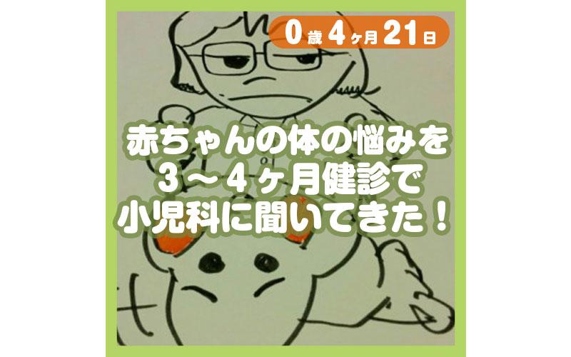0-04-21_赤ちゃんの体の悩みを3〜4ヶ月健診で小児科に聞いてきた!_800
