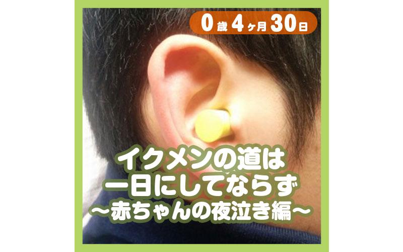 0-04-30_イクメンの道は一日にしてならず〜赤ちゃんの夜泣き編〜_800