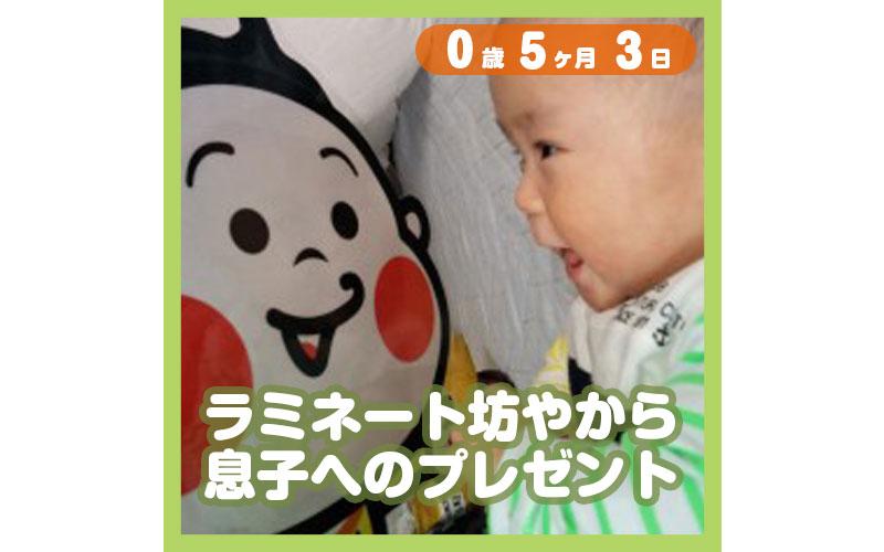 0-05-03_ラミネート坊やから息子へのプレゼント_800
