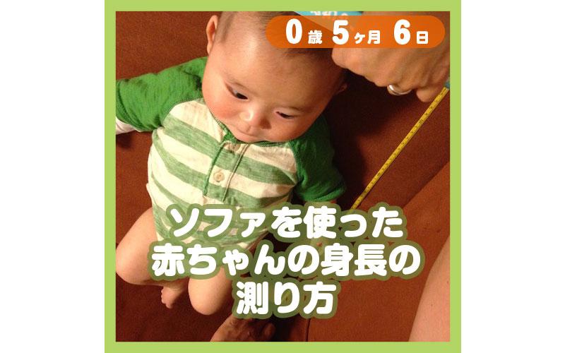 0-05-06_ソファを使った赤ちゃんの身長の測り方_800