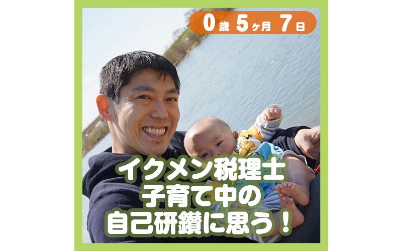 0-05-07_イクメン税理士、子育て中の自己研鑚に思う!_800