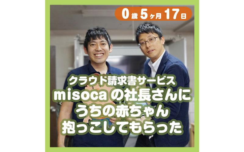 0-05-17_クラウド請求書サービス【misoca】の社長さんにうちの赤ちゃん抱っこしてもらった_800