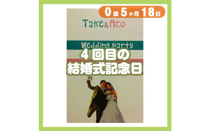 0-05-18_4回目の結婚式記念日_800