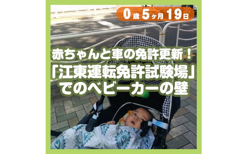 0-05-19_赤ちゃんと車の免許更新!「江東運転免許試験場」でのベビーカーの壁_800