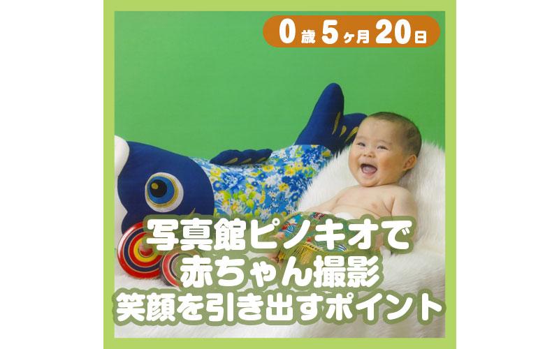 0-05-20_写真館ピノキオで赤ちゃん撮影、笑顔を引き出すポイント_800