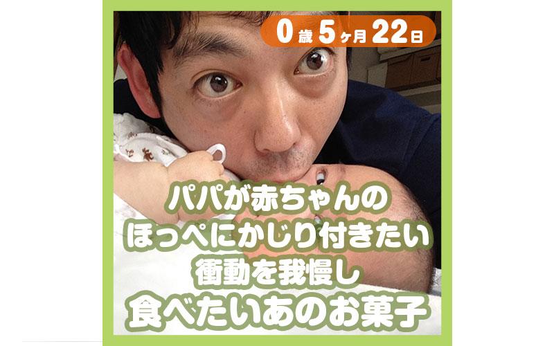 0-05-22_パパが赤ちゃんのほっぺにかじり付きたい衝動を我慢し食べたいあのお菓子_800