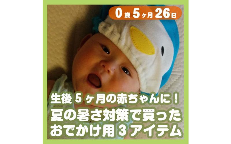 0-05-26_生後5ヶ月の赤ちゃんに!夏の暑さ対策で買ったおでかけ用3アイテム_800
