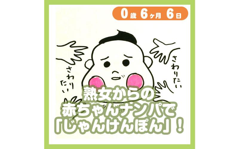 0-06-06_熟女からの赤ちゃんナンパで「じゃんけんぽん」!_800