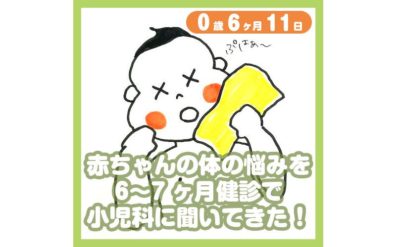 0-06-11_赤ちゃんの体の悩みを6〜7ヶ月健診で小児科に聞いてきた!_800