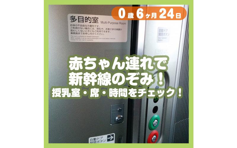 0-06-24_赤ちゃん連れで新幹線のぞみ!授乳室・席・時間をチェック!_800