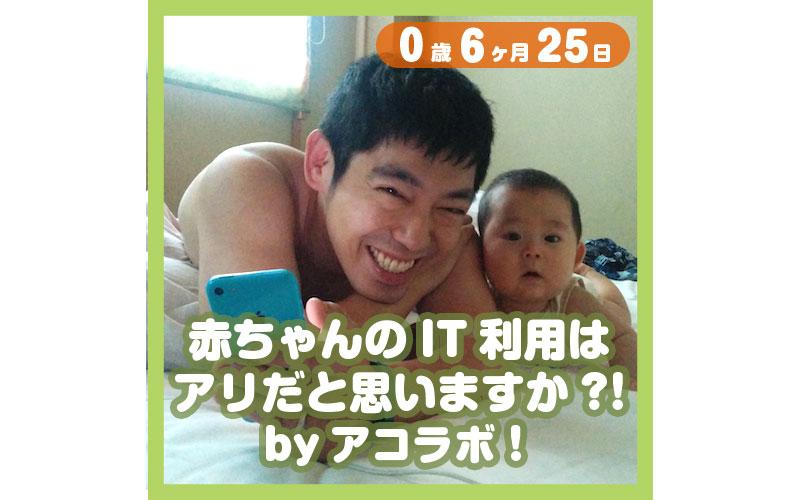 0-06-25_赤ちゃんのIT(スマホ・タブレット)利用は「アリ」だと思いますか?!byアコラボ!_800