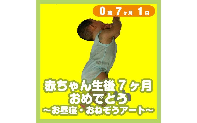 0-07-01_赤ちゃん生後7ヶ月、おめでとう〜お昼寝・お寝相アート〜_800