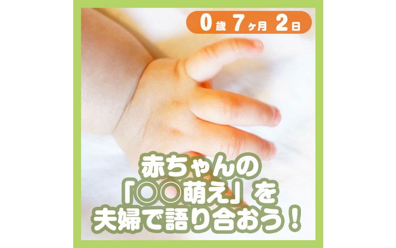 0-07-02_赤ちゃんの「○○萌え」を夫婦で語り合おう!_800