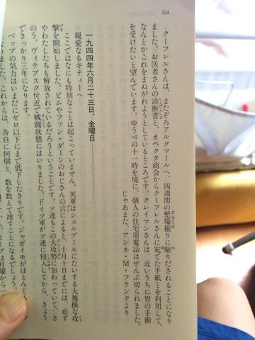 アンネの日記,文庫本