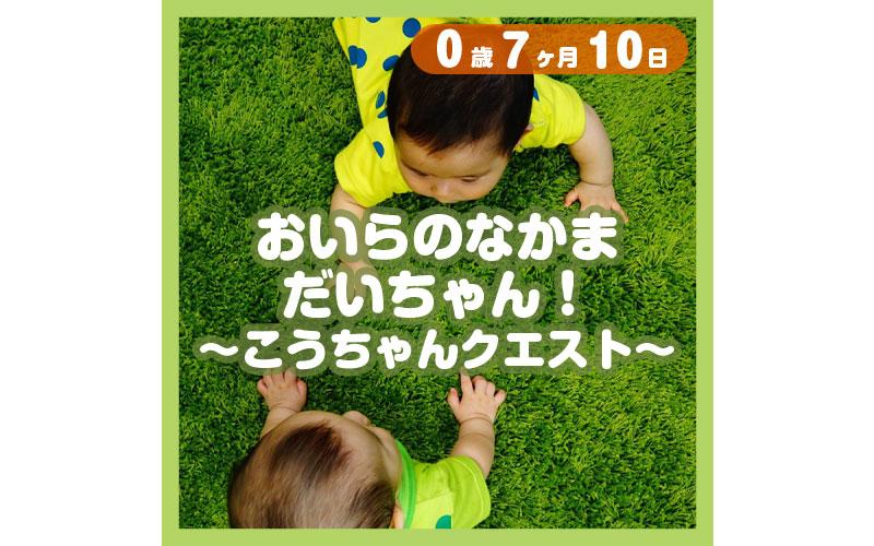 0-07-10_おいらのなかま、だいちゃん!〜こうちゃんクエスト〜_800