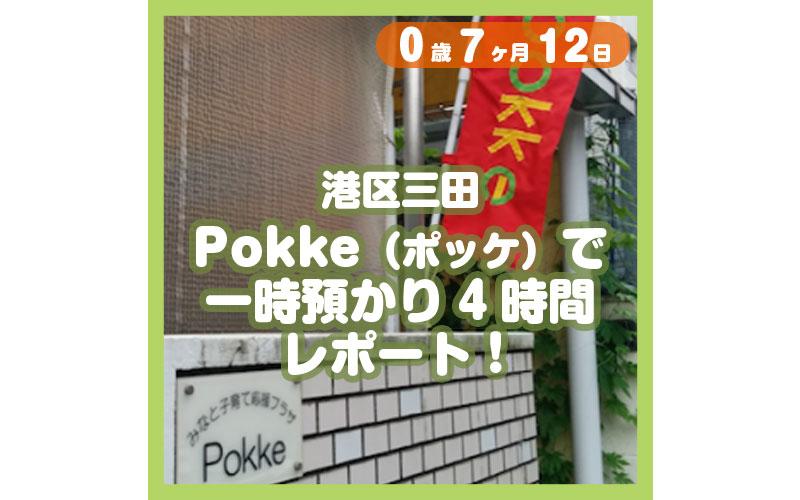 0-07-12_港区三田・Pokke(ポッケ)で一時預かり4時間レポート!_800
