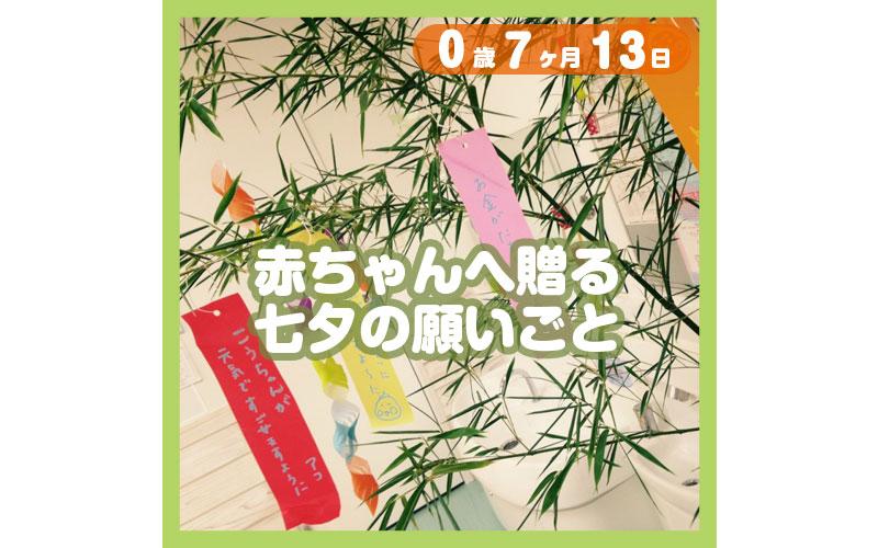 0-07-13_赤ちゃんへ贈る、七夕の願いごと_800