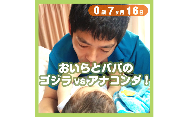 0-07-16_おいらとパパの「ゴジラVSアナコンダ」!_800