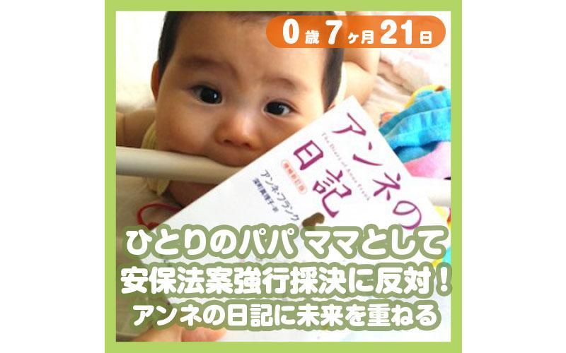 0-07-21_ひとりのパパ、ママとして安保法案強行採決に反対!アンネの日記に未来を重ねる_800