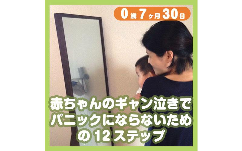 0-07-30_赤ちゃんのギャン泣きでパニックにならないための12ステップ_800