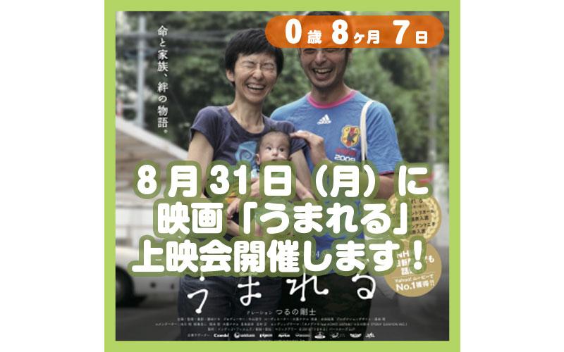 0-08-07_8月31日(月)に、映画「うまれる」上映会開催します!_800