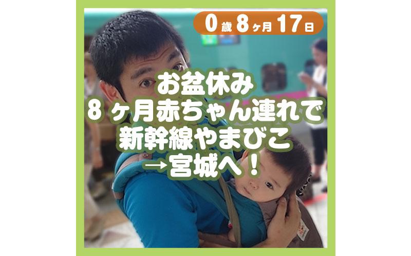 0-08-17_お盆休み、8ヶ月赤ちゃん連れで新幹線やまびこ→宮城へ!_800