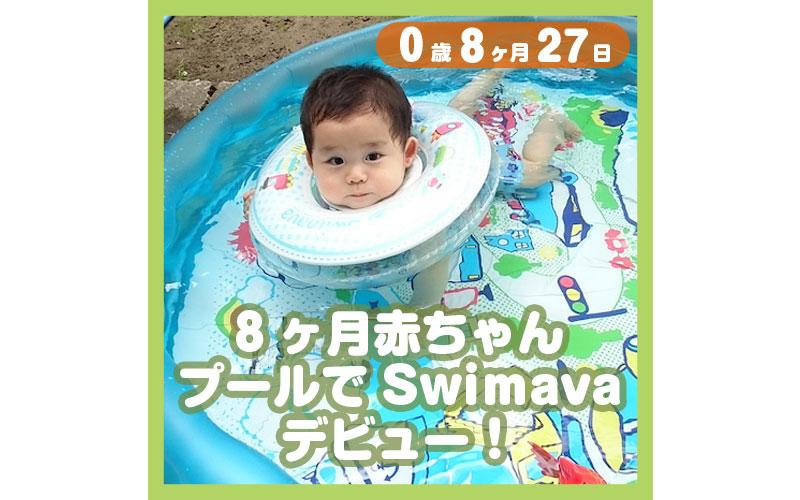 0-08-27_8ヶ月赤ちゃん、プールでSwimavaデビュー!_800