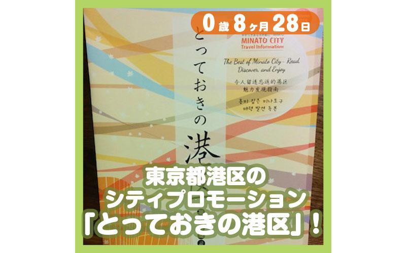 0-08-28_東京都港区のシティプロモーション「とっておきの港区」!_800