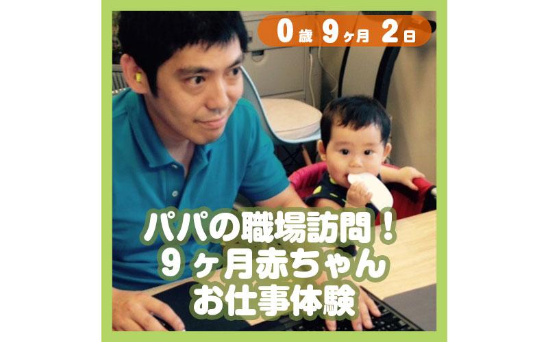 0-09-02_パパの職場訪問!9ヶ月赤ちゃん、お仕事体験_800